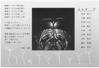 tojima1.jpg